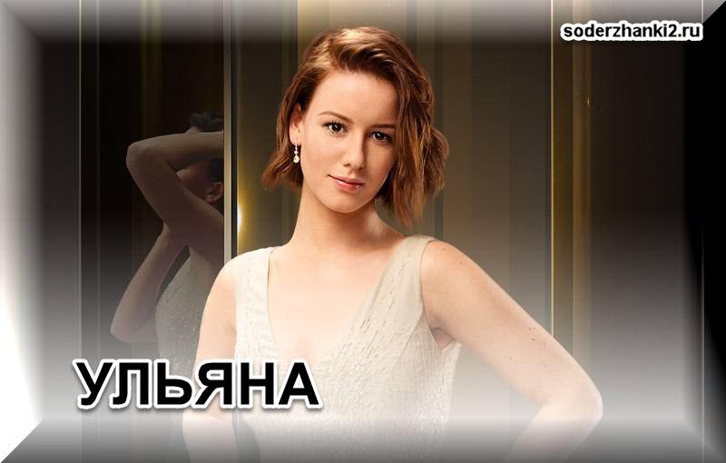 Ульяна из сериала Содержанки