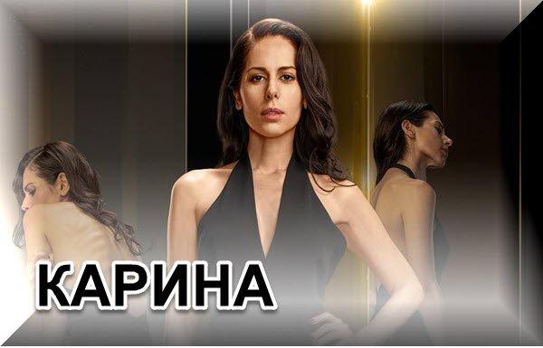 Карина в сериале Содержанки