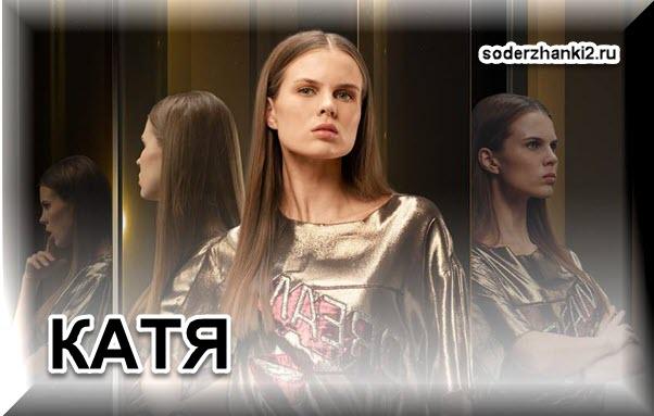Катя - Актриса Саша Ревенко
