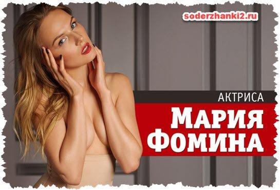 Мария Фомина в Журнале Максим