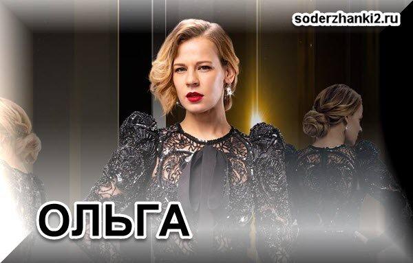 Ольга из сериала Содержанки на Старт