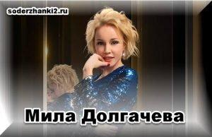 Содержанки от Старт Мила Долгачева