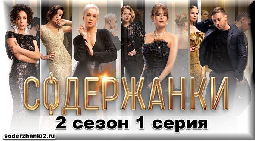 """"""" сезон 1 серия сериала Содержакни 2019"""