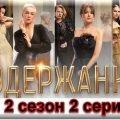 Второй сезон вторая серия онлайн
