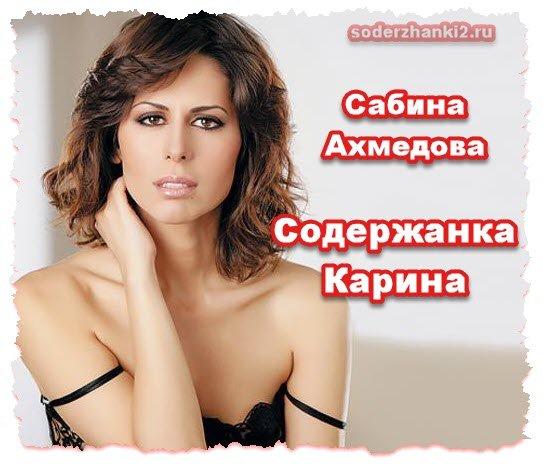 Голая Сабина Ахмедова (Карина)