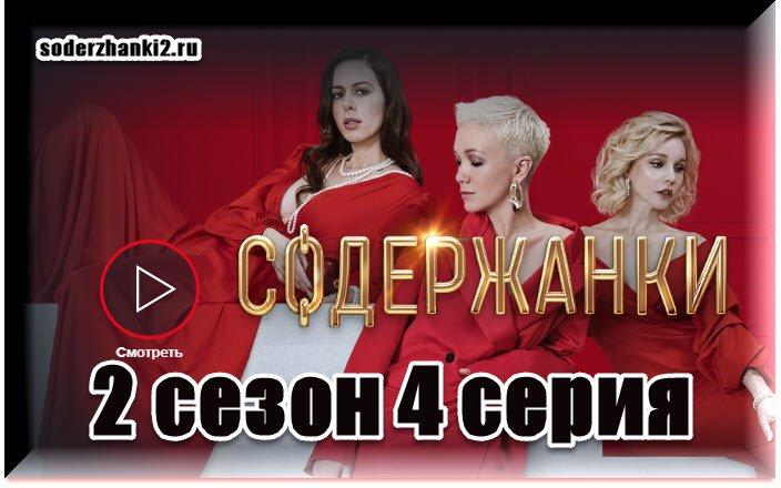 Содержанки 4 серия сезон 2020