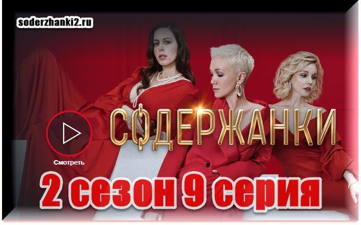 Содержанки 9 серия 2 сезона постер