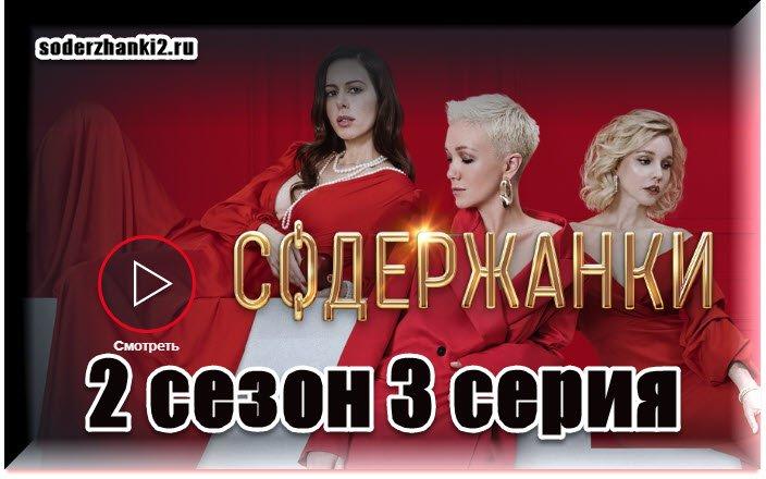 Содержанки2.ру 2 сезон 3 серия онлайн