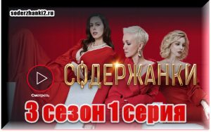 Start.ru - Содержанки 3 сезон 1 серия