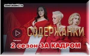 Второй сезон сериала Содержанки за КАДРОМ