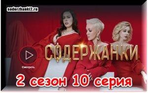Смотреть 10 серия 2 сезона сериала Содержанки 2020