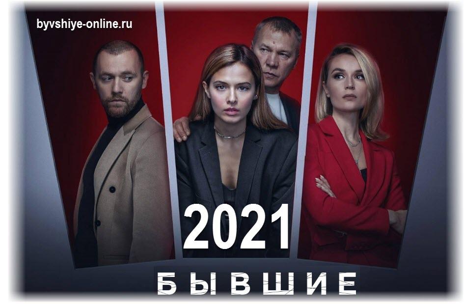 Бывшие 2021 смотреть онлайн