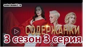 3 сезон 3 серия 24.06.21 - Содержанки 2021