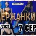 Содержанки 2021 3 сезон 7 серия онлайн
