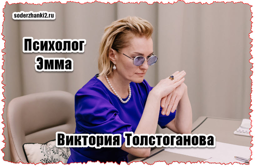 Виктория Толстоганова в сериале Содержанки 3